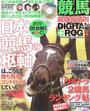 ベストセラーズ: 競馬最強の法則DIGITAL+POG Vol.4