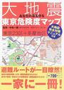 オンライン書店ビーケーワン:あなたの命を守る大地震東京危険度マップ