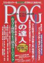 須田 鷹雄: POGの達人 2005~2006年