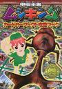 甲虫王者ムシキングカードパーフェクト攻略ブック 2005ファースト新ver.完全対応 キッズ・ポケット・ブックス No.53