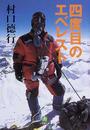 村口/徳行∥著: 四度目のエベレスト