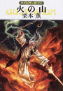 栗本 薫: 火の山 グイン・サーガ102