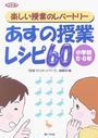 「授業づくりネットワーク」編集部 編: あすの授業レシピ60 小学校5・6年