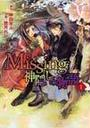 オンライン書店ビーケーワン:Missing神隠しの物語 1