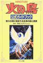 火の鳥公式ガイドブック