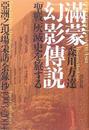 オンライン書店ビーケーワン:満蒙幻影伝説
