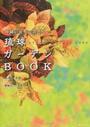 琉球ガーデンBOOK