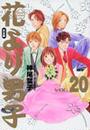 オンライン書店ビーケーワン:花より男子(だんご)完全版(集英社SGコミックス)
