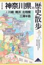 神奈川県の歴史散歩