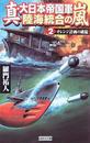 羅門 祐人: 真・大日本帝国軍陸海統合の嵐 2 オレンジ計画の破綻
