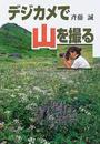 斉藤/誠∥著: デジカメで山を撮る