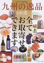 九州の逸品100選