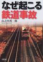 山之内秀一郎著: なぜ起こる鉄道事故