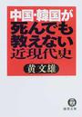 黄/文雄∥著: 中国・韓国が死んでも教えない近現代史