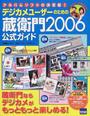 デジカメユーザーのための蔵衛門2006公式ガイド