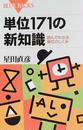 星田/直彦∥著: 単位171の新知識