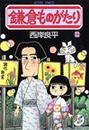 西岸/良平∥著: 鎌倉ものがたり 22