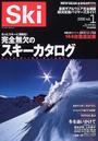 ブルーガイドスキー Ski 2006Vol.1 完全無欠のスキー&ウエアカタログ06 ブルーガイド・グラフィック