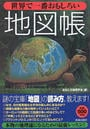 おもしろ地理学会∥編: 世界で一番おもしろい地図帳