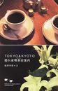 TOKYO&KYOTO隠れ家喫茶店(カフェー)案内
