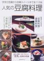 人気の豆腐料理 手作り豆腐から豆腐スイーツまで全112品 旭屋出版MOOK
