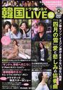 : 韓国ドラマ&シネマLIVE 12