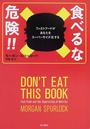 オンライン書店ビーケーワン:食べるな危険!!