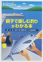 親子で楽しむ釣りがわかる本