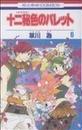 オンライン書店ビーケーワン:十二秘色のパレット(花とゆめコミックス)