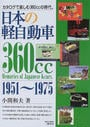 小関/和夫∥著: 日本の軽自動車