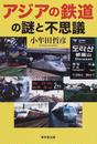 アジアの鉄道の謎と不思議