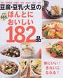 豆腐・豆乳・大豆のほんとにおいしい182品 体にいい!きれいになれる! Gakken hit mook