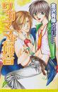 ワガママな福音 Leaf novels