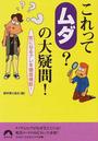 雑学博士協会∥編: これって「ムダ」?の大疑問!