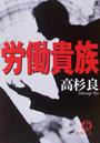 オンライン書店ビーケーワン:労働貴族