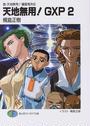 梶島/正樹∥著: 天地無用!GXP 2