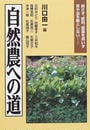 川口由一編: 自然農への道