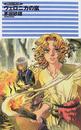 オンライン書店ビーケーワン:ヴェロニカの嵐