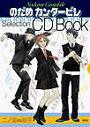 のだめカンタービレ Selection CD BOOK