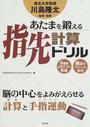川島/隆太∥監修・指導: あたまを鍛える指先計算ドリル