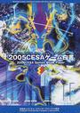 : CESAゲーム白書 2005