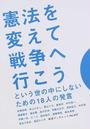 井筒和幸ほか著: 憲法を変えて戦争へ行こうという世の中にしないための18人の発言