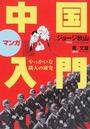 ジョージ秋山∥漫画: マンガ中国入門