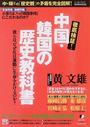 イースト・プレス特別取材班∥編: 徹底検証!中国・韓国の歴史教科書
