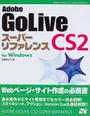 Adobe GoLive CS2スーパーリファレンス For Windows