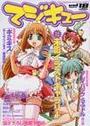 : マジキュー vol.18 2005/10