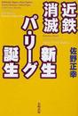 オンライン書店ビーケーワン:近鉄消滅新生パ・リーグ誕生