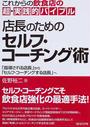佐野/裕二∥著: 店長のためのセルフ・コーチング術