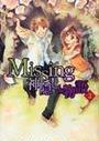 オンライン書店ビーケーワン:Missing神隠しの物語 2