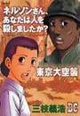 三枝 義浩 著: ネルソンさん、あなたは人を殺しましたか?/東京大空襲 リンゴの歌(講談社KCDX)